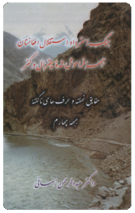 Chitral-front_med-190x300